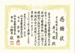 H29_01_21_tomonokai_kansya.jpg