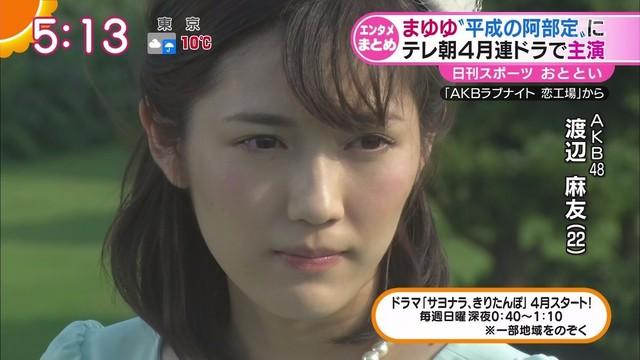 渡辺麻友 (13)