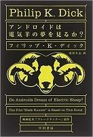 アンドロイドは電気羊の夢をみるか 早川書房