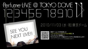 Perfume(パフューム)の初となる東京ドームライブ♪5万人が集まった!!!Perfumeの音楽に5万人全員が感動し、充実し、満足した事は間違いないでしょう♪
