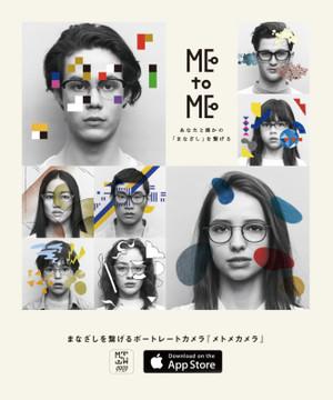 『メトメカメラ』という面白いアプリがフォーナインズより登場♪ぜひお試し下さい☆itunestoreよりダウンロードお願いします☆