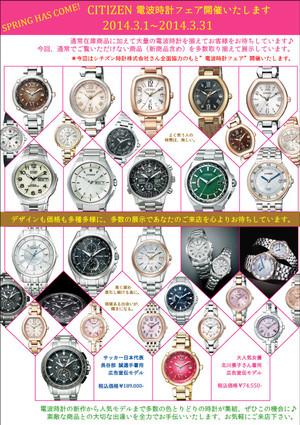 3月1日~3月31日までシチズン電波時計フェア&宝飾(パール&ダイヤモンド、その他多数)フェアを絶賛開催中です♪