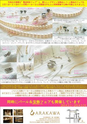 宝飾『パール&ダイヤモンド』フェア開催です♪多数の商品をこの機会にぜひ御覧下さい☆