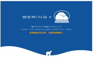 BERING(ベーリング)『時計でシロクマを救おうプロジェクト』