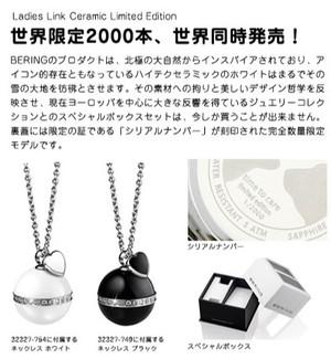 今回の限定モデルにはとってもとってもお得なネックレス付き♪このネックレスがまた素敵過ぎる☆