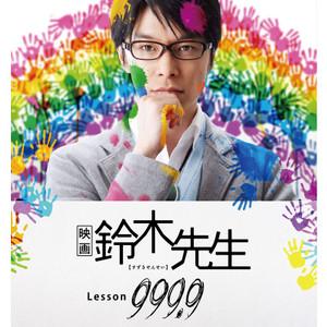 映画鈴木先生☆に関連して鈴木先生Lesson999,9(鈴木先生レッスンフォーナインズ)がスタート♪