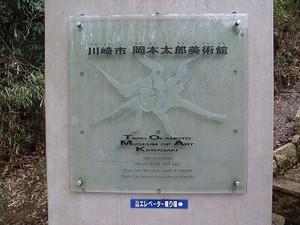 _川崎市岡本太郎美術館