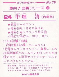 1980年079a