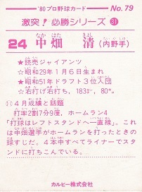 80年・079f