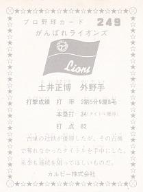 1975・249b