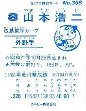 81年358b