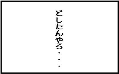 4koma17-3.jpg
