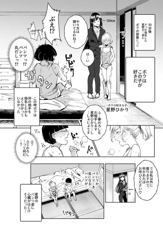 漫画 エロ う にゅ 工房