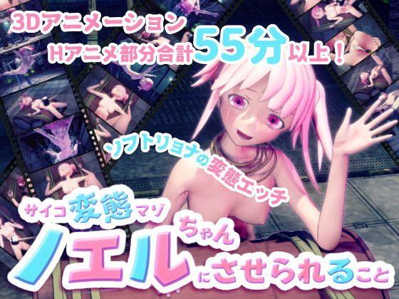 【日本の3Dアニメ】サイコ変態マゾのノエルちゃんにさせられること~痛みと快感は紙一重~