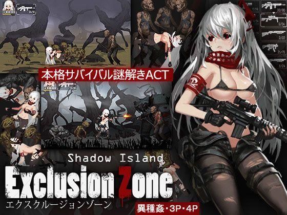 【18禁ゲーム】Exclusion Zone~シノンの洗浄~