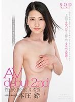 本庄鈴のAV debut 2nd~性欲解放4本番~美しい美女の上品なオマンコから溢れ出すスケベな愛液