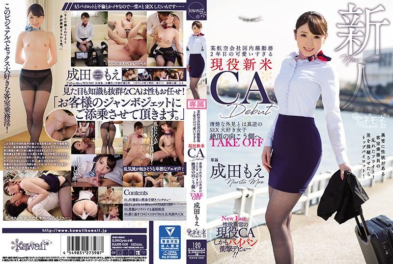 成田もえ(なりたもえ) セックス大好きな現役新米CAさんがこっそりAVデビュー!