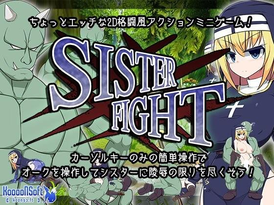 【無料エロアニメ】Sister Fight~格闘風のエロアニメーション~