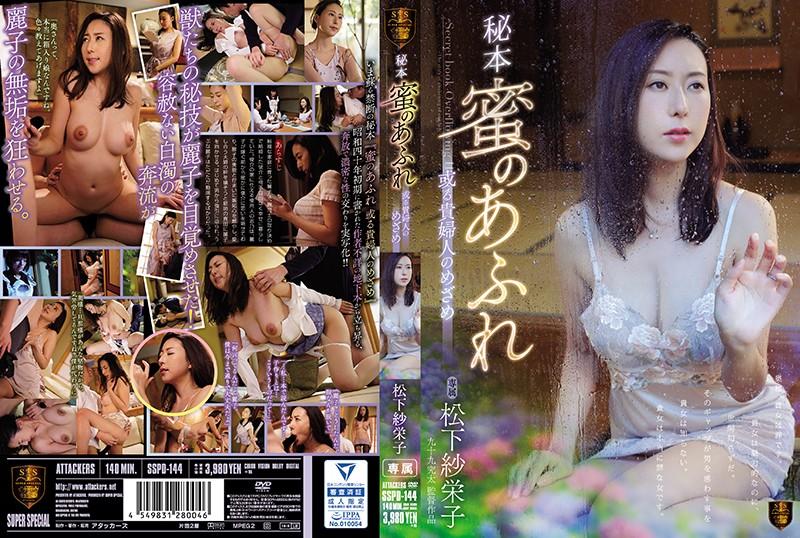 松下紗栄子の秘本 蜜のあふれ~無垢な熟女奥様を狂わせる~