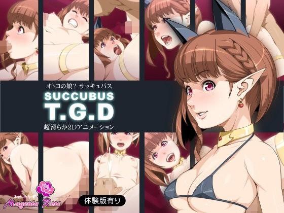 【フタナリアニメ】SUCCUBUS T.G.D~男娘の身体~