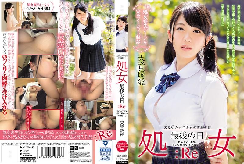 天音優愛(あまねゆあ) 本物処女美少女が初めてのセックスで中出し解禁AVデビュー