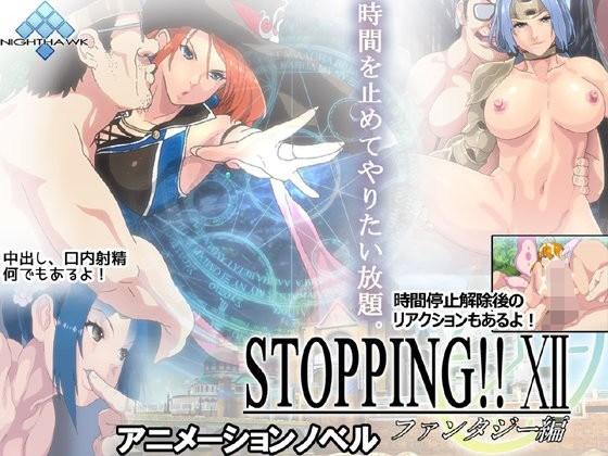 【時間停止アニメ】ストッピング!! 12 ファンタジーの世界を荒らせ!