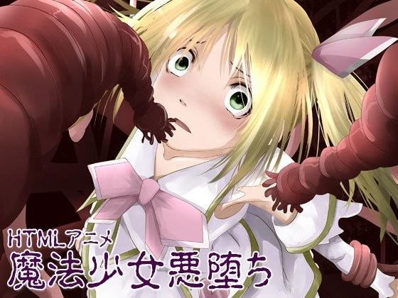 【触手 搾乳 アニメ】魔法少女悪堕ちHTMLアニメ~恐怖の快楽堕ち~