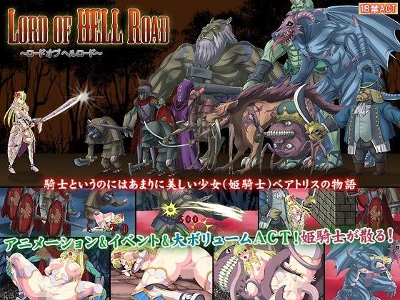 【せっくすちゅーぶ】Lord of Hell Road~戦いの代償~
