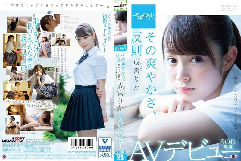 成宮りか(なりみやりか) 反則級のさわやか美少女がSOD専属AVデビュー
