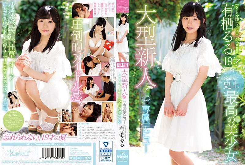 有栖るる(ありするる) 清潔感と笑顔が眩しいアイドル級の美少女がAVデビュー!
