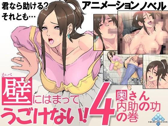 【奥さんのエロアニメ】壁にはまってうごけない!4 誰か私を助けてください!
