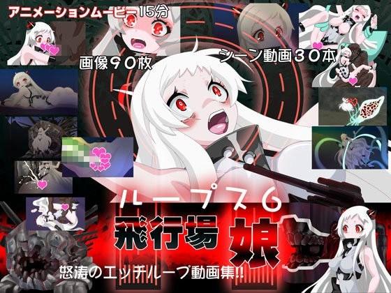 【sekkusuアニメ動画】ループス6~無限地獄の罠にハマる~