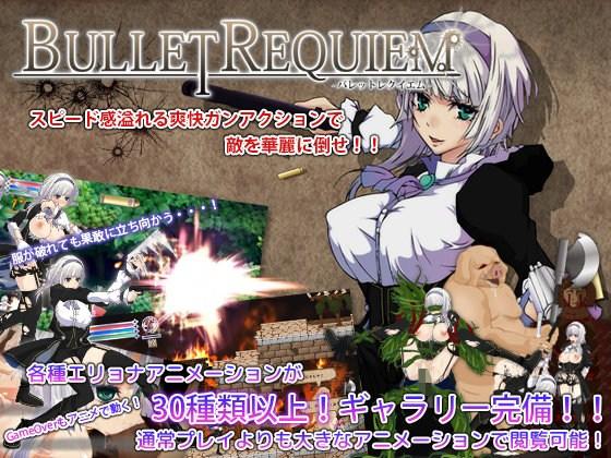 【adarutoアニメ】Bullet requiem~戦う美少女とヤリタイ~