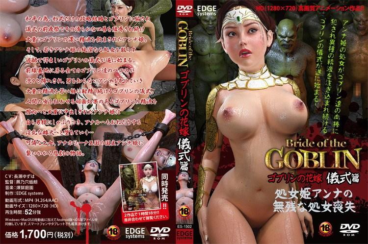 【3dcg アニメ 作品】Bride of the GOBLIN~処女姫の過酷な運命~