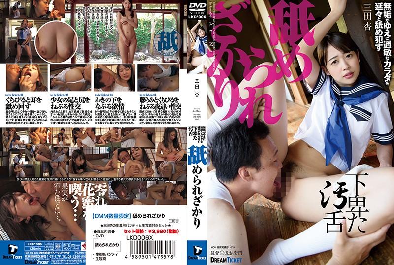 三田杏の舐められざかり~女は触られるより舐められる方が好き~