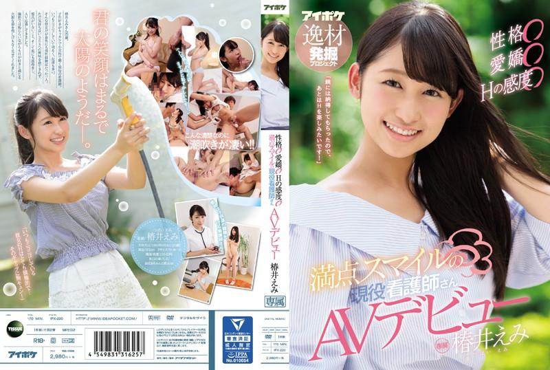 椿井えみ(つばいえみ) 25歳の現役看護婦さんが衝撃のAVデビュー!
