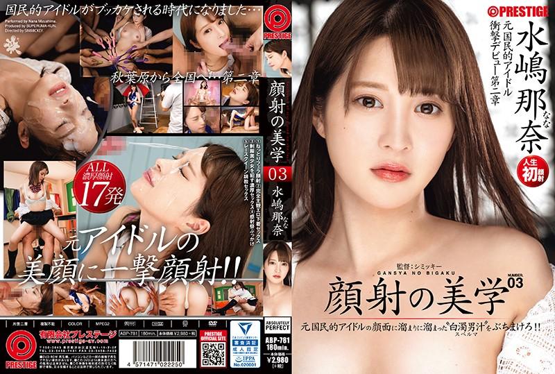 水嶋那奈の顔射の美学~美しい元国民的アイドルの顔面にザーメンをぶちまける~