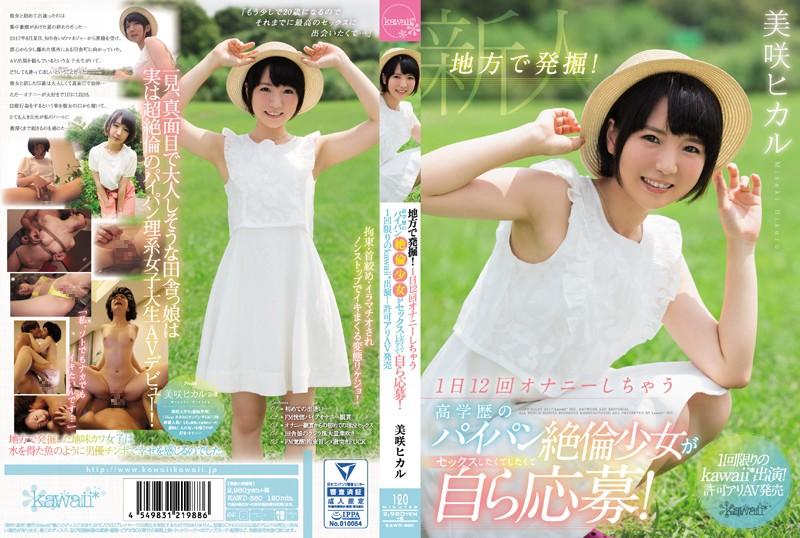 美咲ヒカル(みさきひかる) 一日12回もクリトリスオナニーをしちゃうものすごいパイパン美少女が一回限りのAVデビュー!