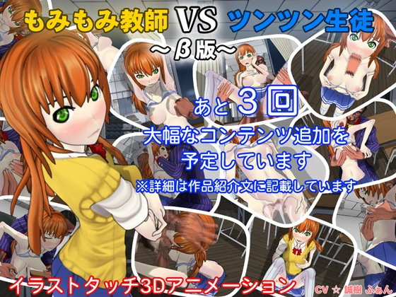 【3dアニメ リアル】もみもみ教師VSツンツン生徒~二人の長い戦いが始まる~