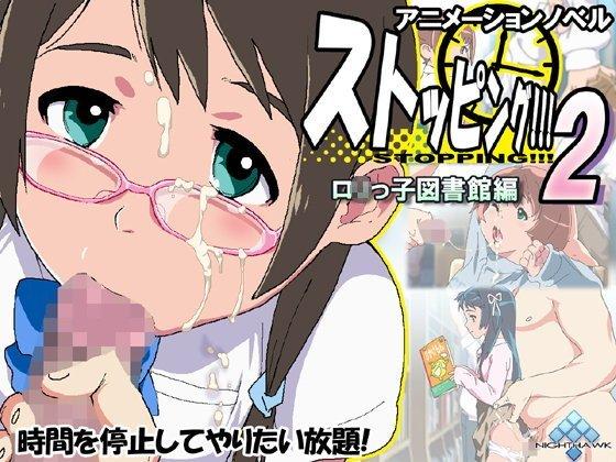 【時間停止 動画 アニメ】ストッピング!!!2 キスもした事ない女の子を孕ませる!