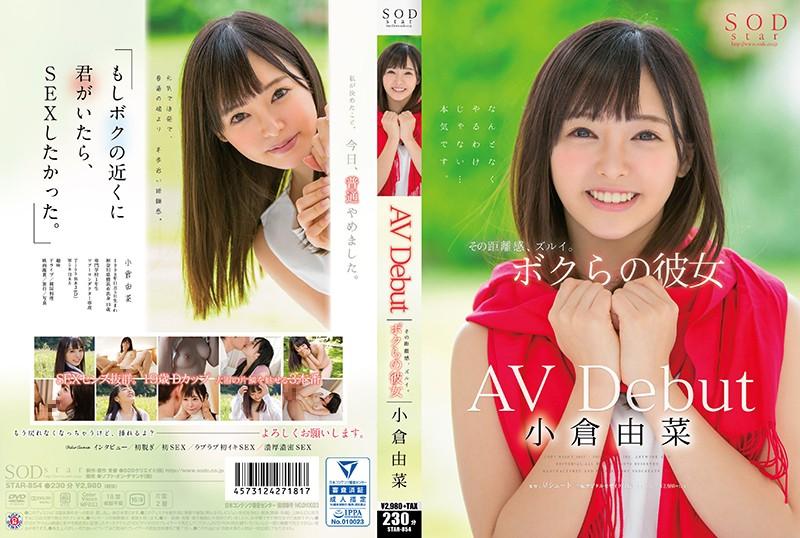 小倉由菜(おぐらゆな)のAV Debut~もしも僕の近くに君が居たらセックスしたかった~