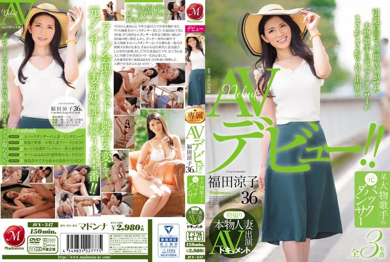 福田涼子(ふくだりょうこ) 初撮り本物人妻~ダンスで鍛え上げられた肉体美が凄い人妻さんがAVデビュー~