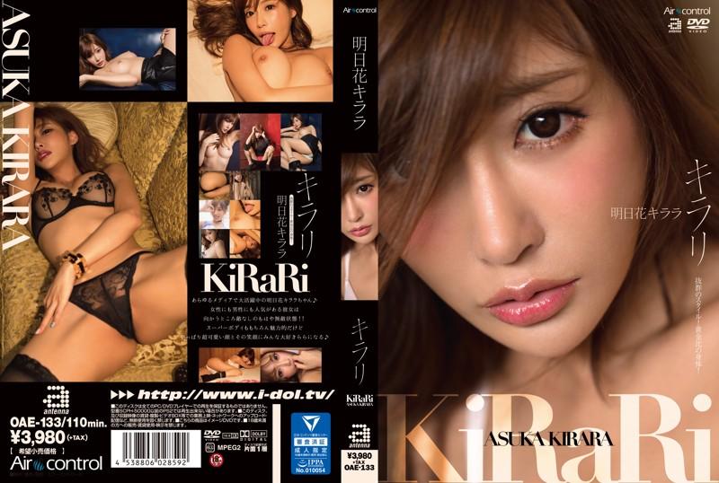 明日花キララのキラリ~女性にも男性にも人気のあるキララちゃんの初イメージビデオ作品~