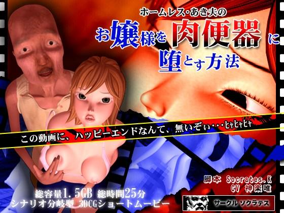 【3deroアニメ動画】あき夫の、お嬢様を肉便器にする方法を教えます!!!