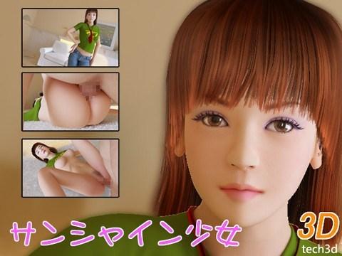【フル3Dアニメ】サンシャイン少女~二人の時間~