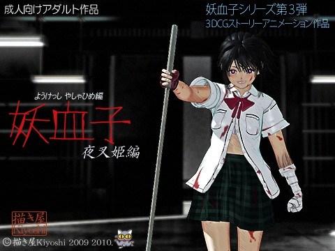 【3deroアニメ動画】妖血子・夜叉姫編 淫魔と最終決戦!