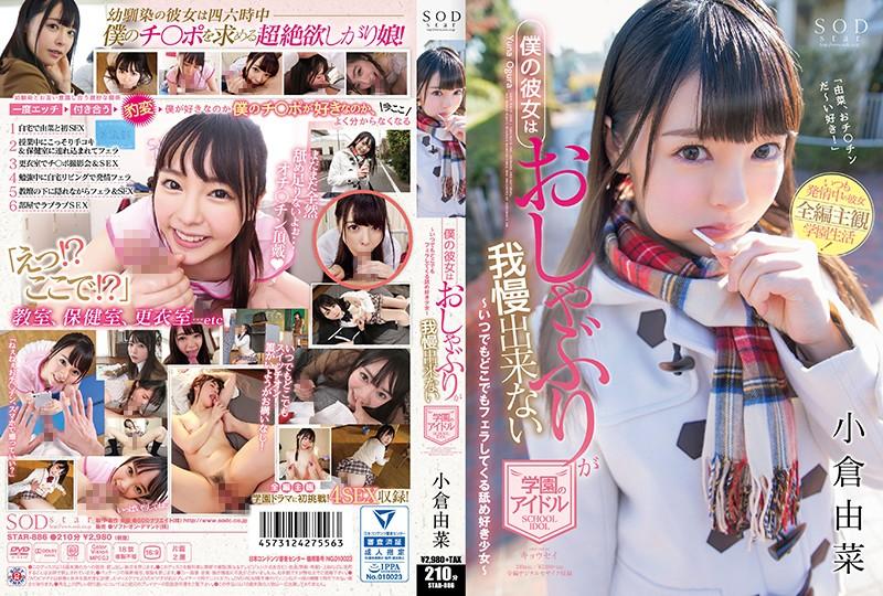小倉由菜(おぐらゆな) おしゃぶりが好きすぎて我慢できない学園のアイドル!