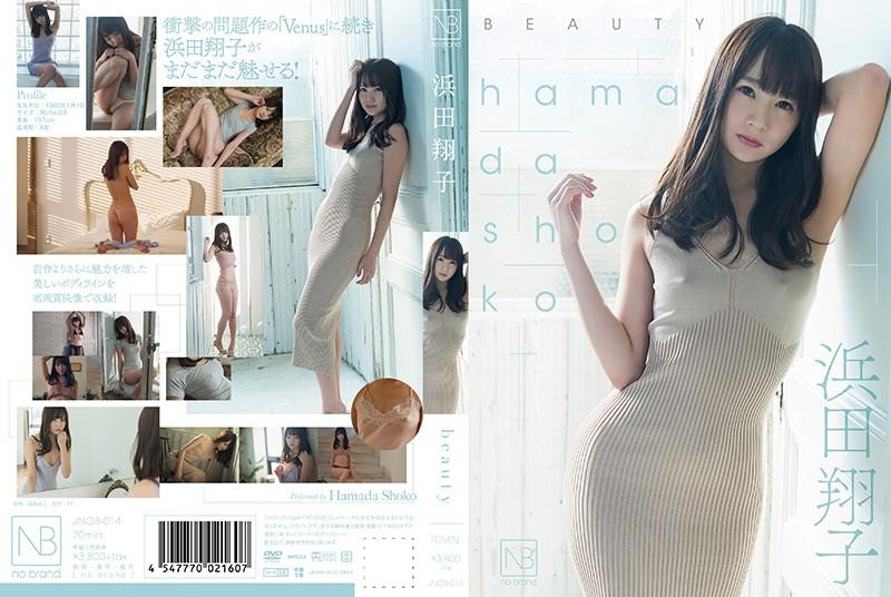 浜田翔子のbeauty~芸能人ヌード解禁~