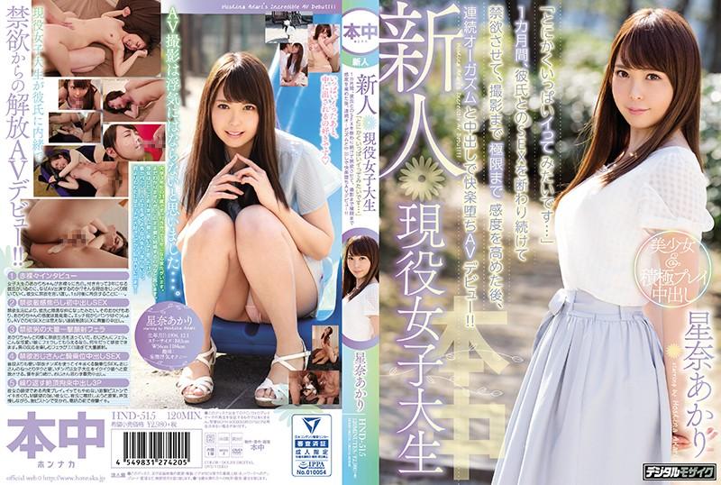 星奈あかり(ほしなあかり) 現役の女子大生が連続オーガズムと中出しで快楽堕ち AVデビュー!