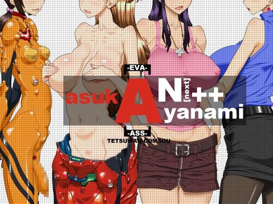 【エアヴァエロアニメ】『AN++(赤)』~もっと私を愛して~